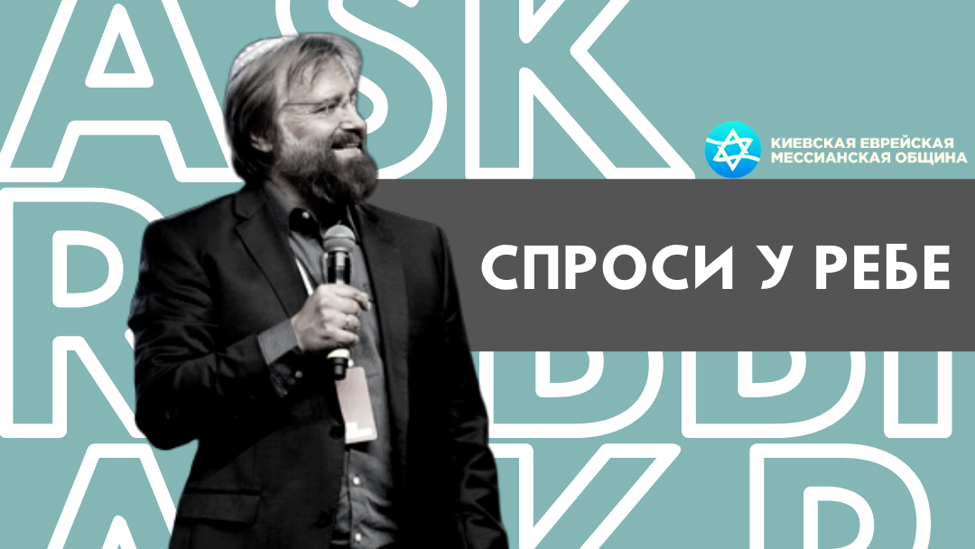 ASK RABBI МЕЗУЗА