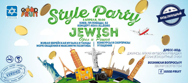 jewish style party mart 16